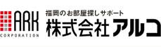 福岡のお部屋探しサポート 株式会社アルコ
