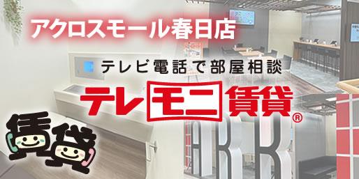 アクロスモール春日店